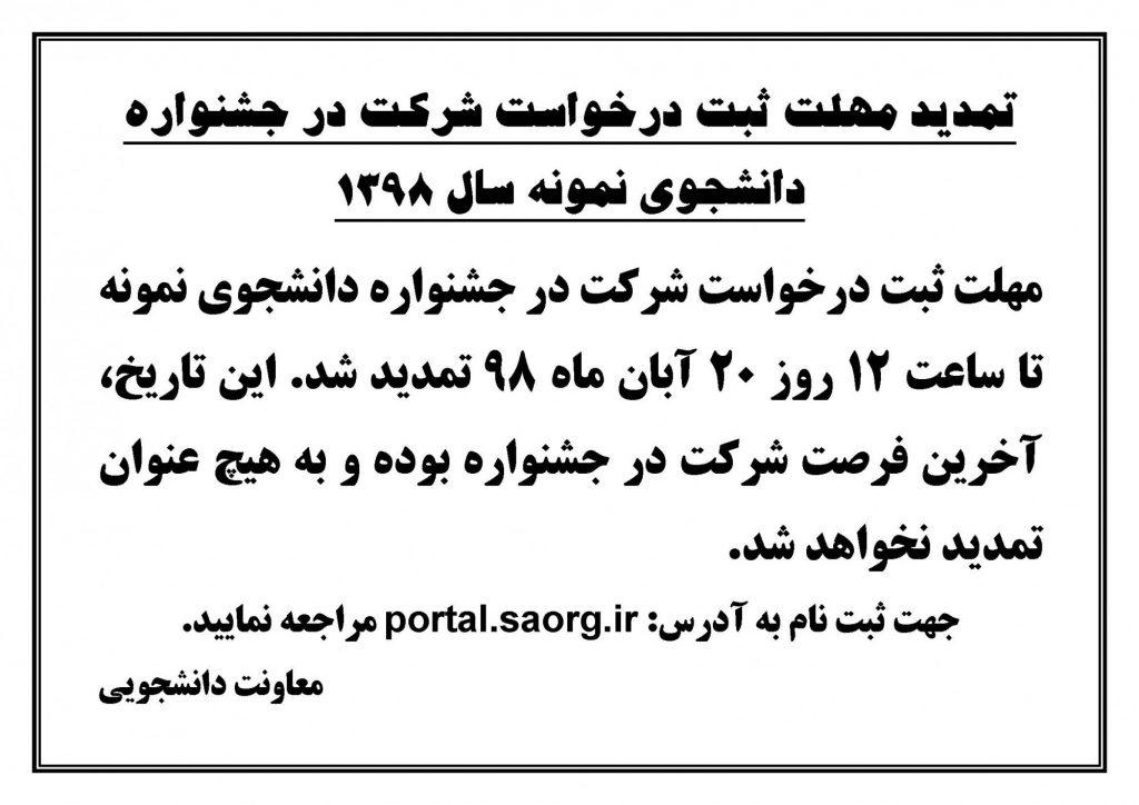 تمدید مهلت ثبت نام دانشجویان متقاضی شرکت در جشنواره انتخاب و معرفی دانشجوی نمونه کشوری سال 1398