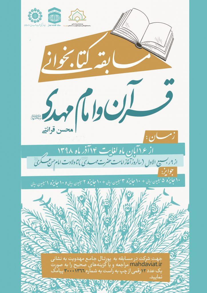 مسابقه کتابخوانی ملی با محوریت کتاب «قرآن و امام مهدی(عج)»