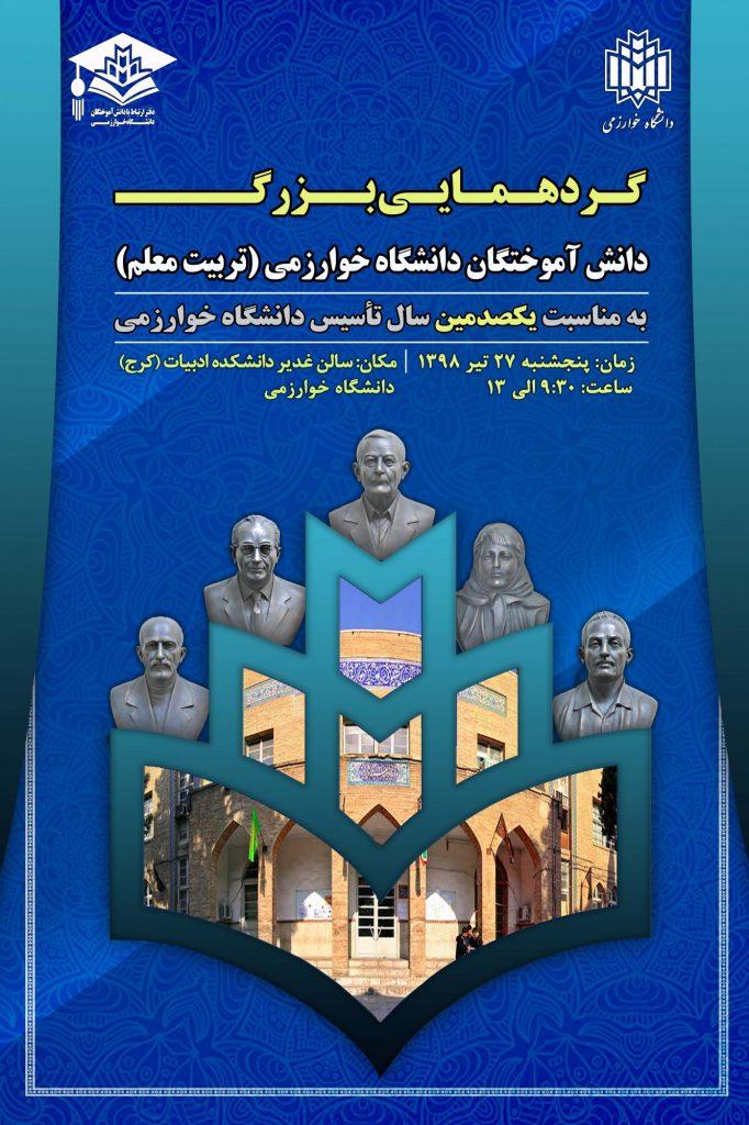 گردهمایی بزرگ دانش آموختگان دانشگاه خوارزمی به مناسبت یکصدمین سال تاسیس
