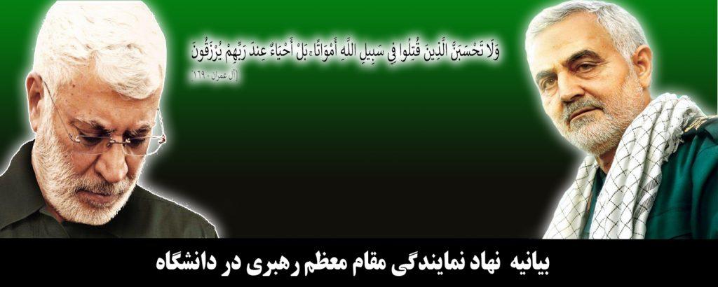 بیانیه نهاد نمایندگی مقام معظم رهبری در دانشگاه خوارزمی به مناسبت شهادت شهید سپهبد سلیمانی