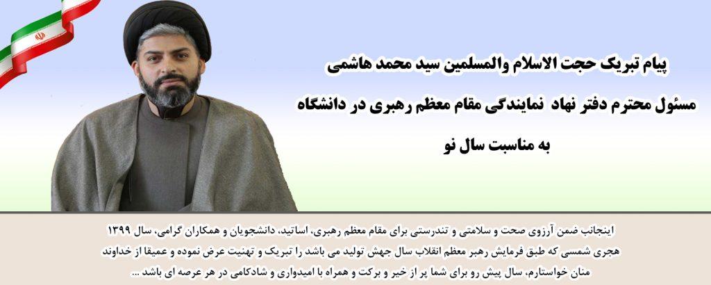 پیام تبریک حجت الاسلام والمسلمین سید محمد هاشمی به مناسبت سال نو