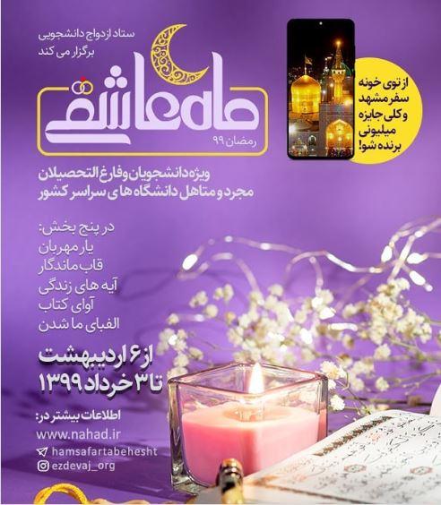 «ماه عاشقی»؛ میزبان دانشجویان سراسر کشور در ایام ماه مبارک رمضان