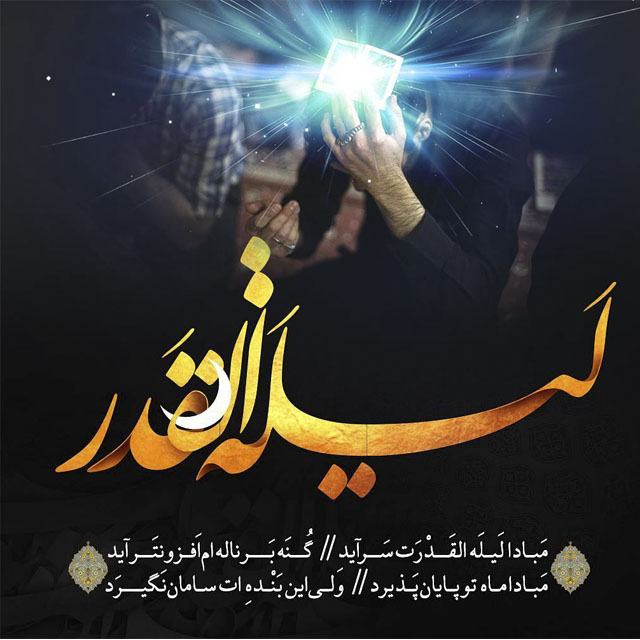 نماز توبه در شب قدر