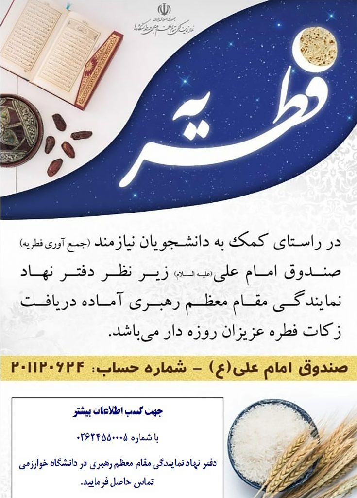 جمع آوری فطریه توسط صندوق امام علی (ع) جهت کمک به دانشجویان نیازمند