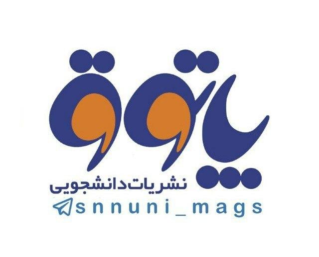 کانال «پاتوق نشریات دانشجویی»