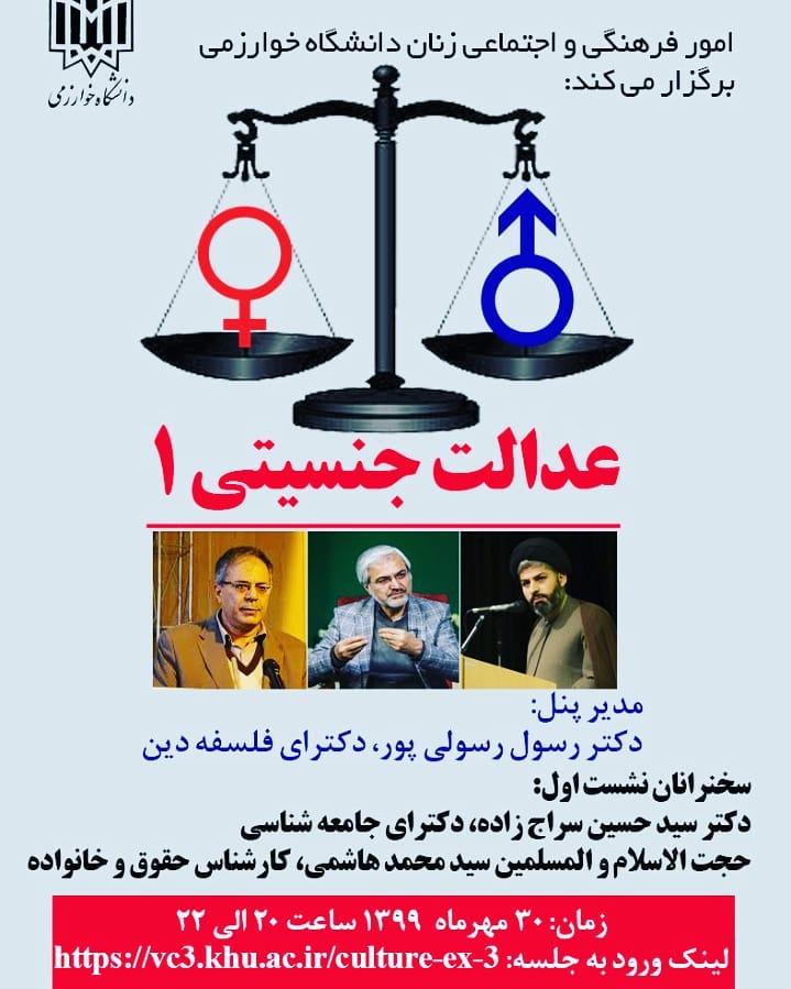 وبینار عدالت جنسیتی 1