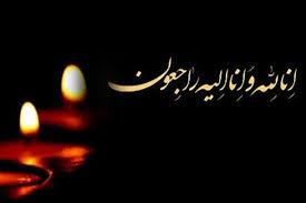 تسلیت درگذشت دکتر هادی بهزادی