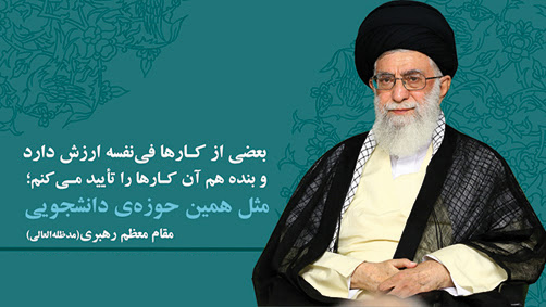 آشنایی بیشتر با حوزه علوم اسلامی دانشگاهیان