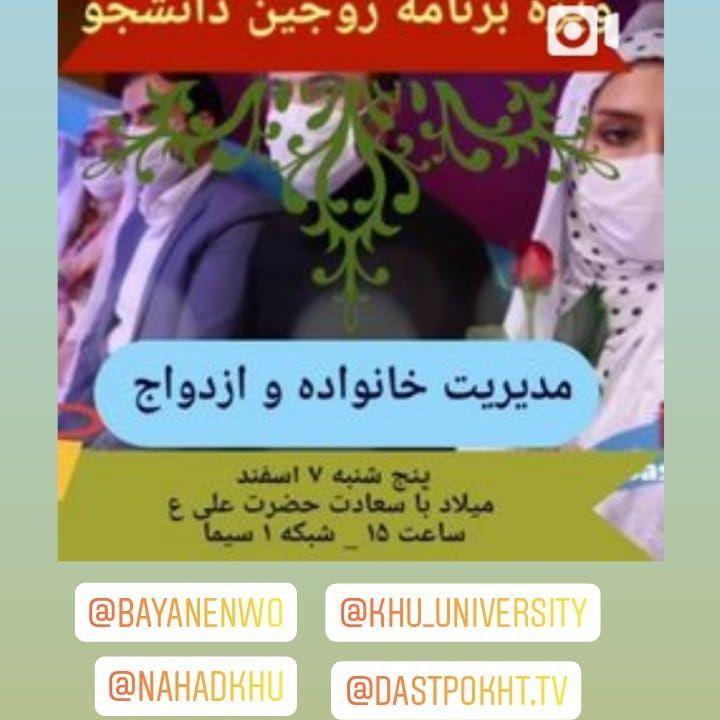 ویژه برنامه زوجین دانشجو در مسابقه دست پخت شبکه یک سیما