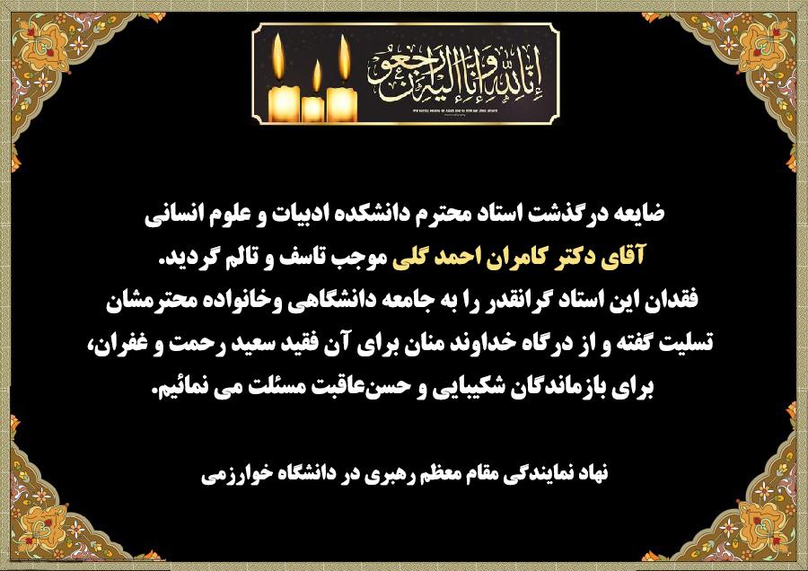 پیام تسلیت دفتر نهاد به مناسبت درگذشت جناب آقای دکتر کامران احمد گلی