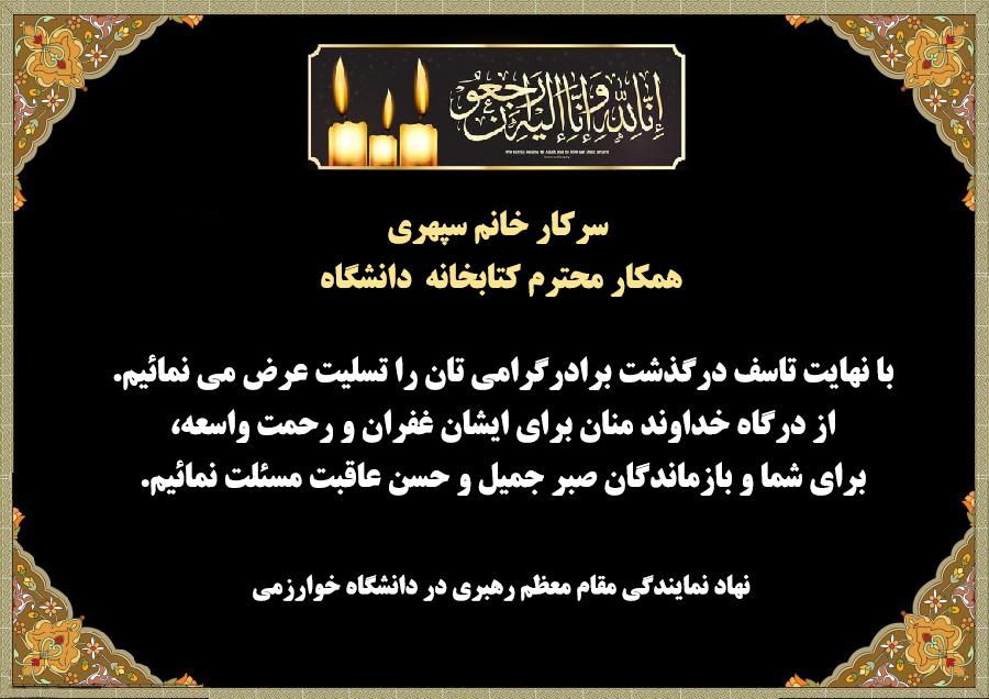 پیام تسلیت دفتر نهاد به سرکار خانم سپهری، جلالی و جناب آقای زارعی و (همکاران دانشگاهی)