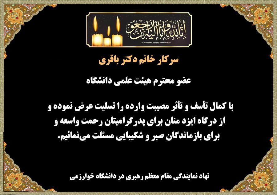 پیام تسلیت دفتر نهاد به سرکار خانم دکتر باقری،جناب آقایان حسینی و رجبی
