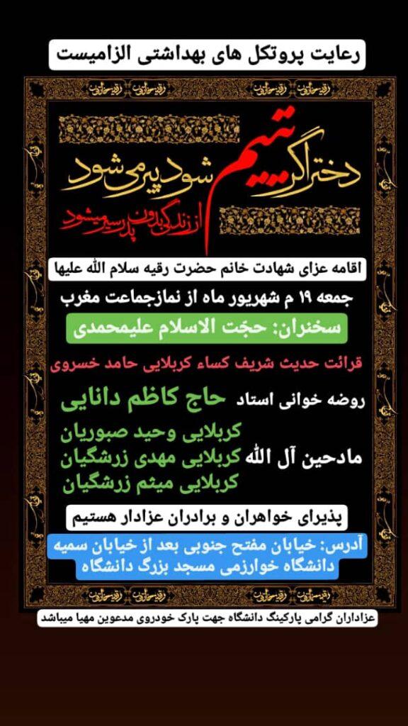 مراسم عزاداری شهادت خانم حضرت رقیه (س) با رعایت پروتکل های بهداشتی